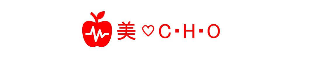美♡C・H・O|青森の美腸プランナーchiokoの腸もみマッサージ